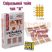 Кросс тейп Cross tape спіральний Аtex (Атекс), для локального застосування, бежевий, упаковка Південна Корея Тип А, маленький (2х3см)