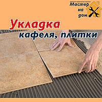 Укладка кафеля, плитки в Ровном