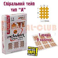 Кросс тейп Cross tape спіральний Аtex (Атекс), для локального застосування, бежевий,1 листок Південна Корея Тип А, маленький (2х3см)