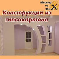Конструкции из гипсокартона в Ровном