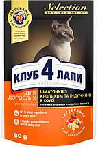 Клуб 4 Лапи Selection 80 г для дорослих кішок шматочки з кроликом та індичкою в соусі вологий корм
