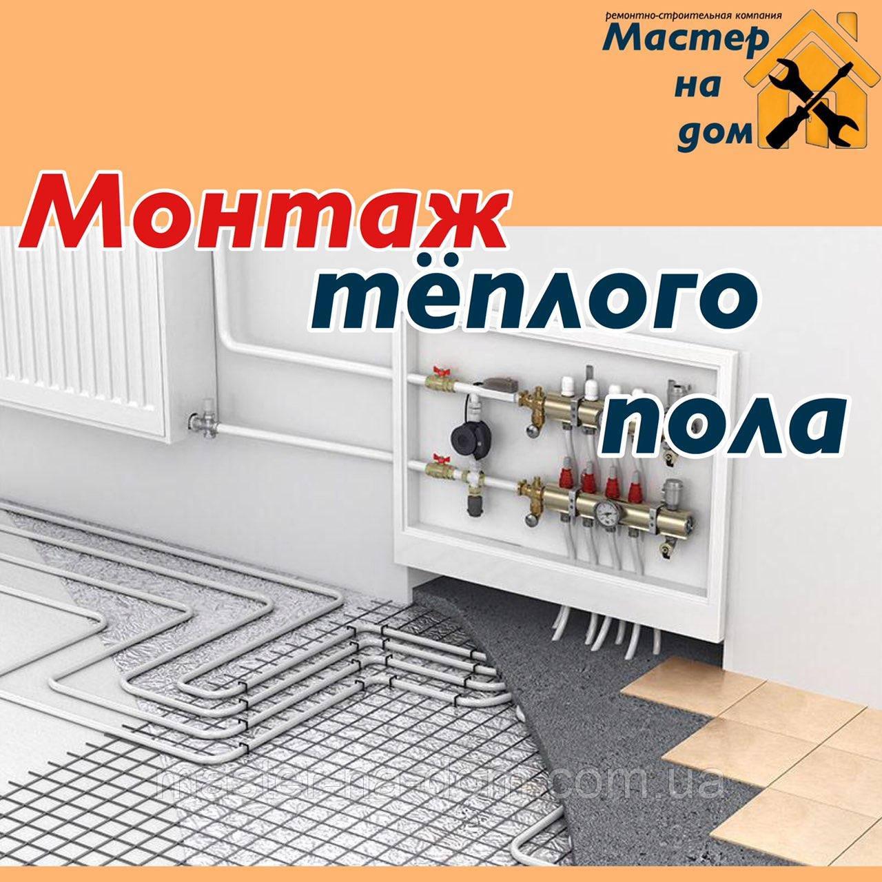Монтаж теплого пола в Ровном