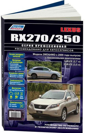 Руководство по ремонту и ТО Lexus RX270/350 с 2009 г.