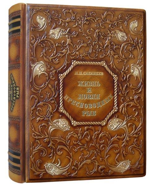 """Книга в шкіряній палітурці """"Життя і ловля прісноводних риб"""" Л. П. Сабанєєв"""