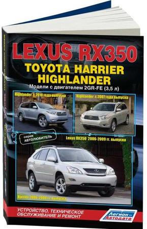 Устройство, ТО и ремонт Lexus RX350 2006-2009 г.