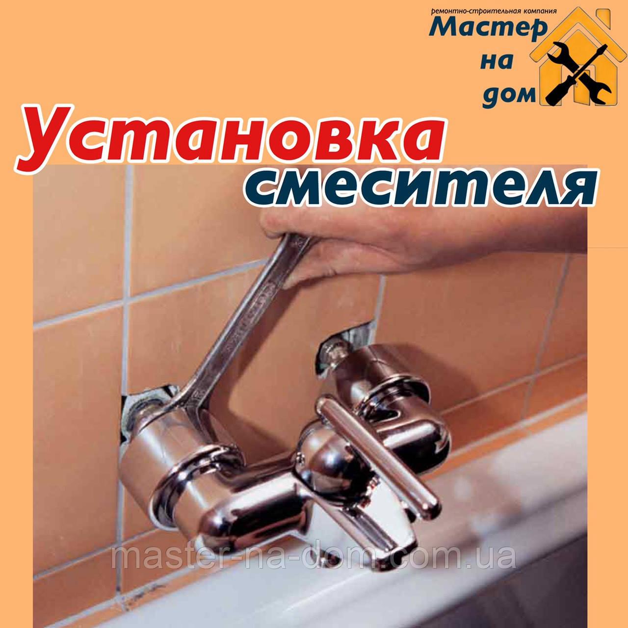 Установка смесителя в Ровном