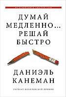 Книга Думай медленно…Решай быстро.  Автор - Даниель Канеман (Аст)