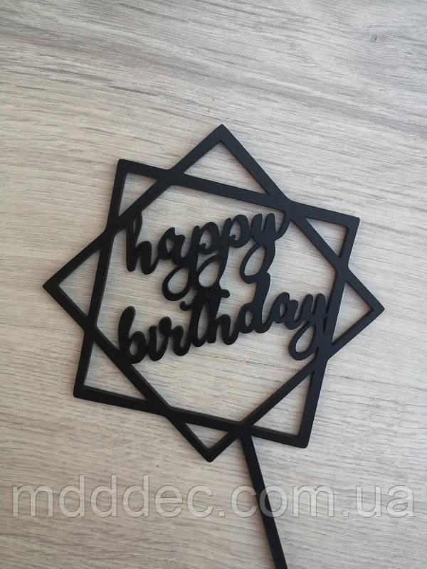 Топпер для торта чорний Happy Birthday!