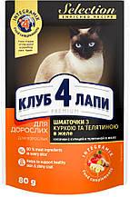 Клуб 4 Лапи Selection 80 г для дорослих кішок шматочки з куркою і телятиною в желе вологий корм