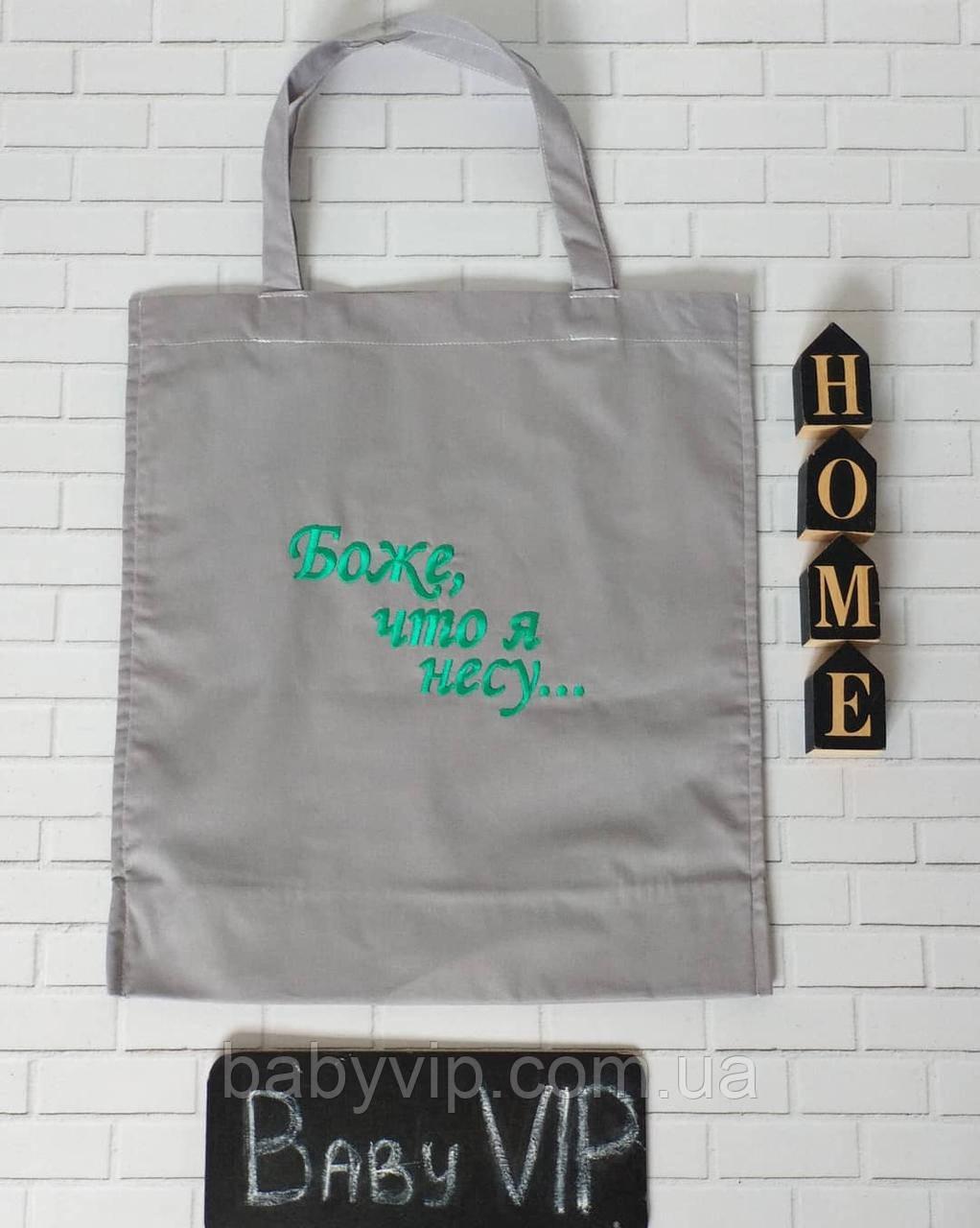 Эко сумка размер - М (средняя) двойная с подкладом и вышивкой