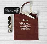 Єко сумка размер - М (средняя) двойная с подкладом и вышивкой