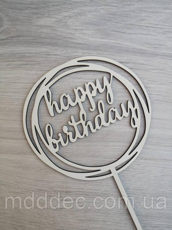 Топпер для торта білий Happy Birthday!
