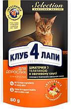 Клуб 4 Лапи Selection 80 г для дорослих кішок шматочки з телятиною в овочевому соусі вологий корм