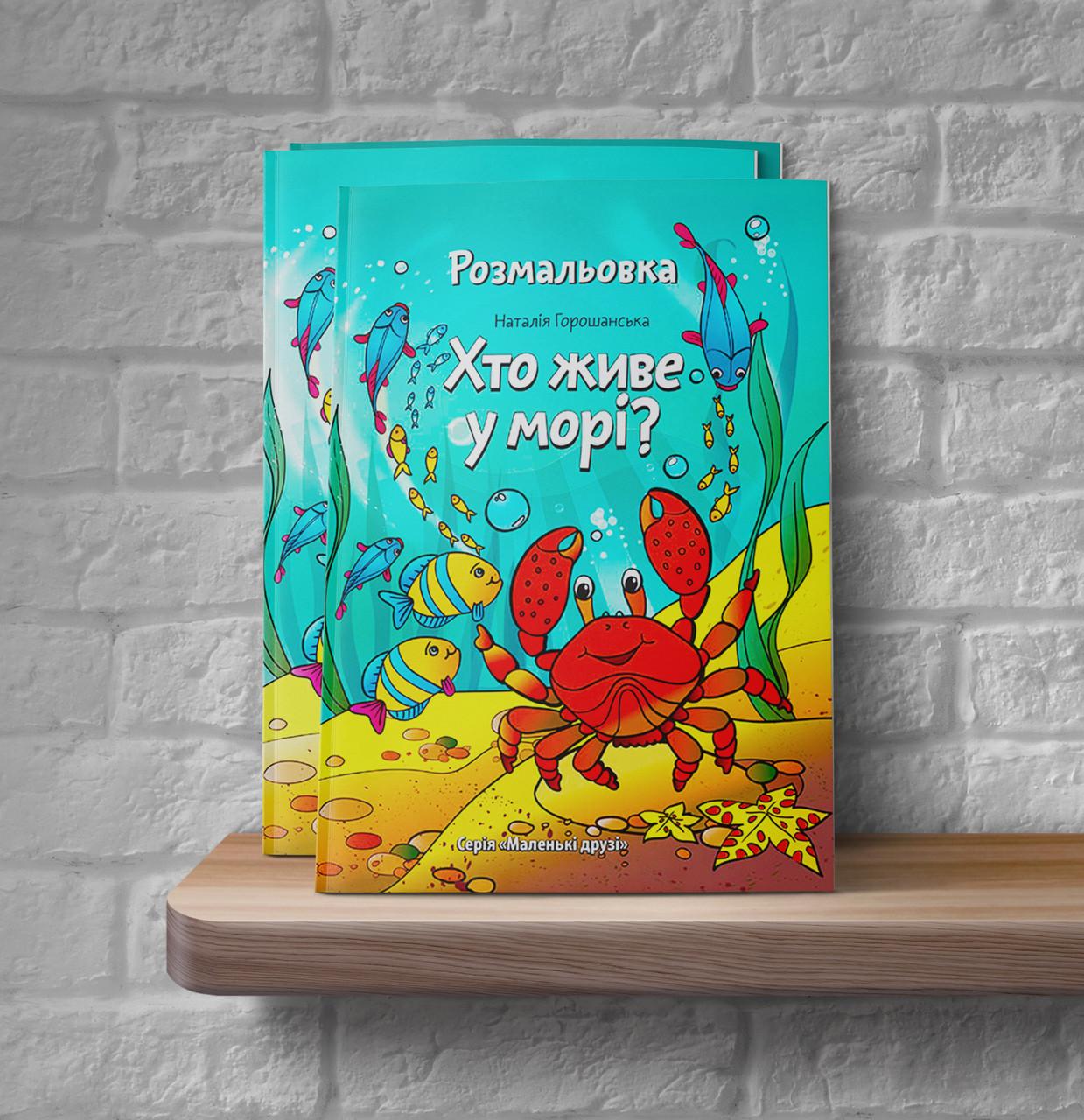 """Розмальовка """"Хто живе у морі?"""" Наталія Горошанська"""
