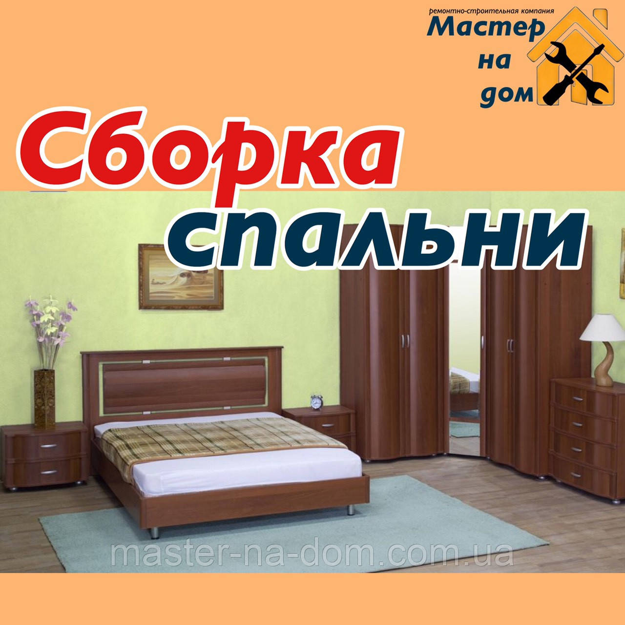 Сборка спальни: кровати, комоды, тумбочки в Ровном