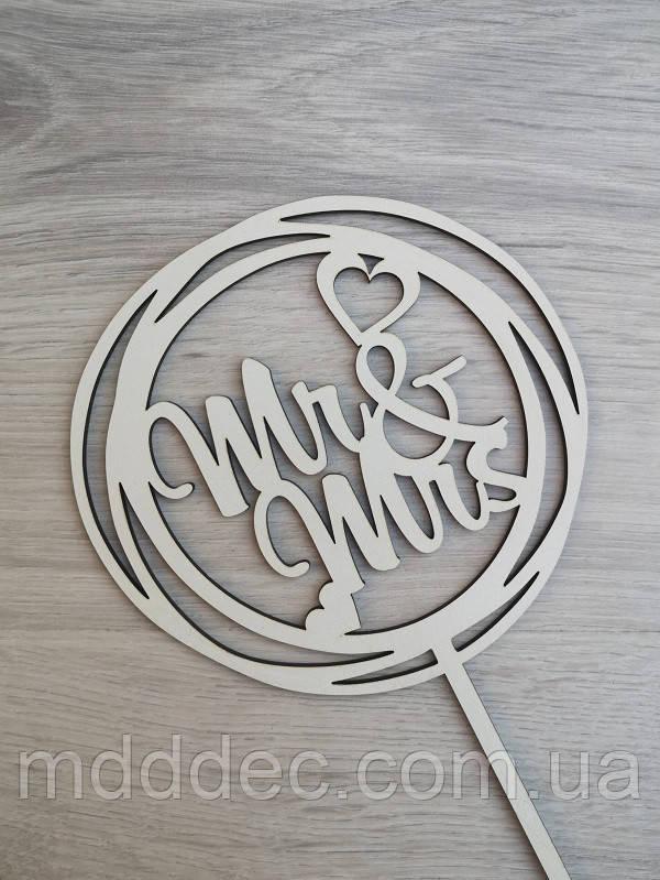 Топпер для торта MrMrs.Белый Топпер для торта Мистер и Миссис.