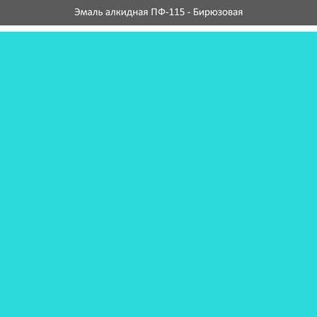 Эмаль алкидная ПФ-115 бирюзовая 0,25кг Ролакс, фото 2
