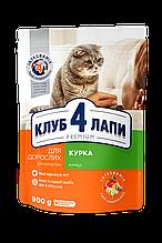 Сухий корм Клуб 4 Лапи Преміум 900 г для дорослих кішок з куркою