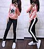 Спортивный костюм кофта Звезда + штаны брюки с лампасами