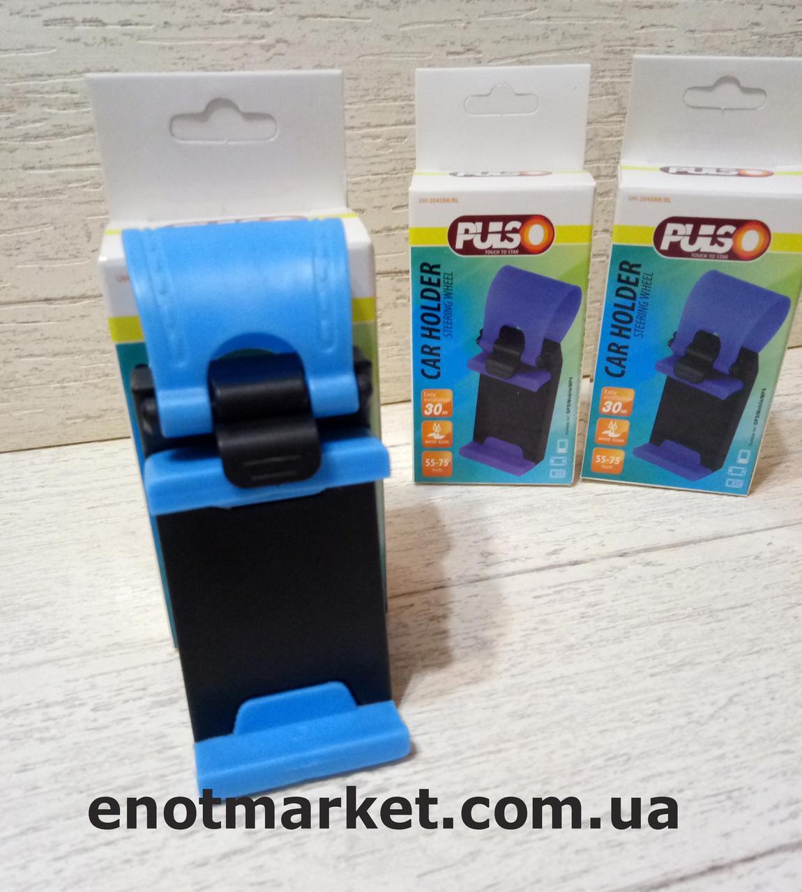 Держатель для телефона автомобильный на руль голубого цвета