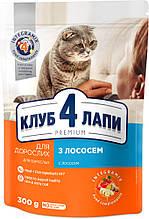 Сухий корм Клуб 4 Лапи Преміум 300 г для дорослих кішок з лососем