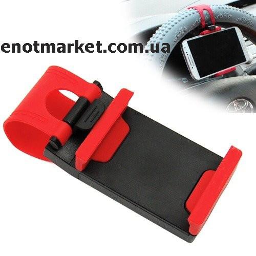 Держатель для телефона автомобильный на руль красного цвета
