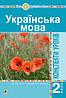 Українська мова 2 клас конспекти уроків  НУШ до Варзацької
