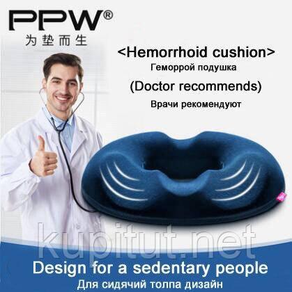 Ортопедическая подушка PPW (для сидения) под попу, с эффектом памяти
