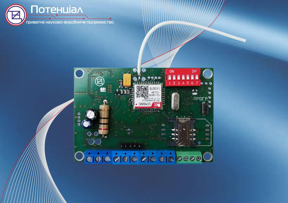 GSM сигнализация ППК GSM-ХИТ.V3