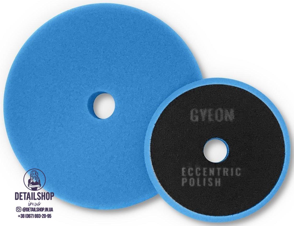 GYEON ECCENTRIC POLISH Круг полировальный мягкий, синий эксцентрик , 125мм