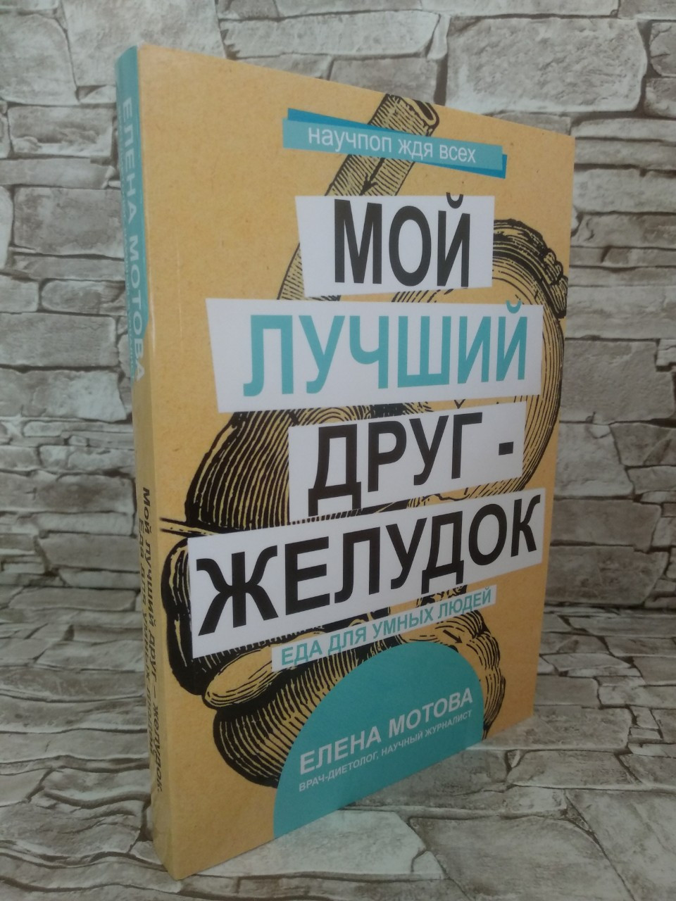 """Книга """"Мой лучший друг - желудок. Еда для умных людей"""" Елена Мотова"""
