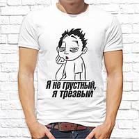 """Мужская футболка с принтом """"Я не грустный, я трезвый"""" Push IT"""