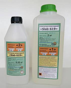 Смола епоксидна КЕ «Slab-619» - вага 2,52 кг.