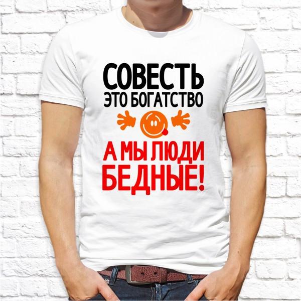 """Мужская футболка с принтом """"Совесть - это богатство, а мы люди бедные"""" Push IT"""