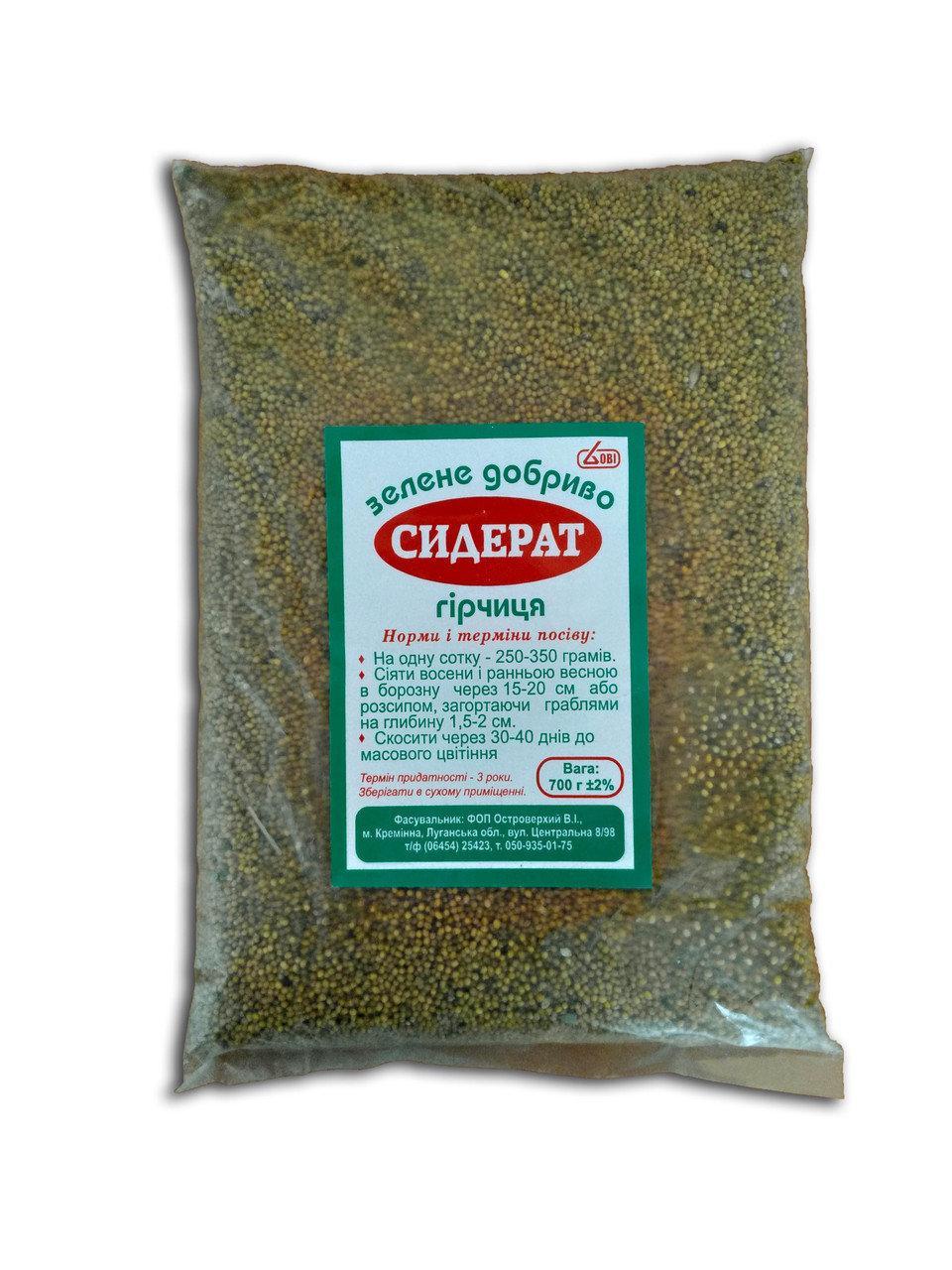 Семена горчицы черной на сидераты, 700 г