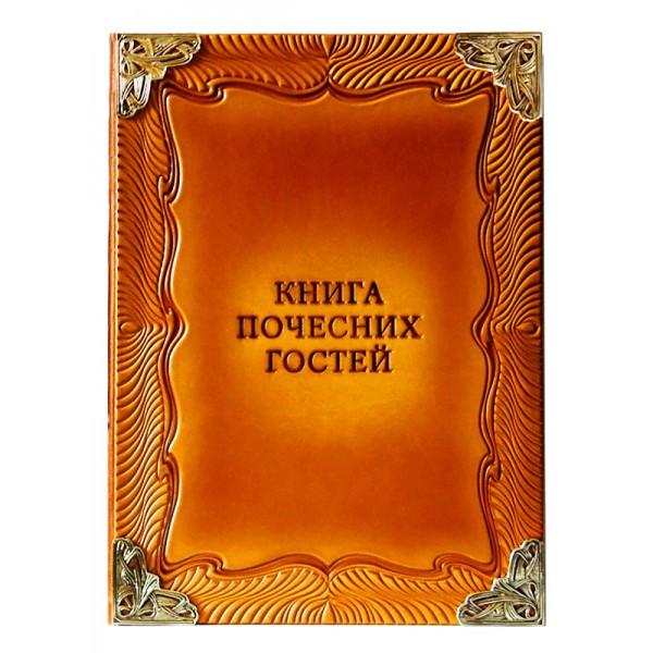 """Книга для почесних гостей в шкіряній палітурці з художнім тисненням і литими куточками """"Модерн"""""""