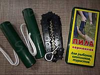 Пила цепная карманная Барнаул Оригинал Туристическая пила