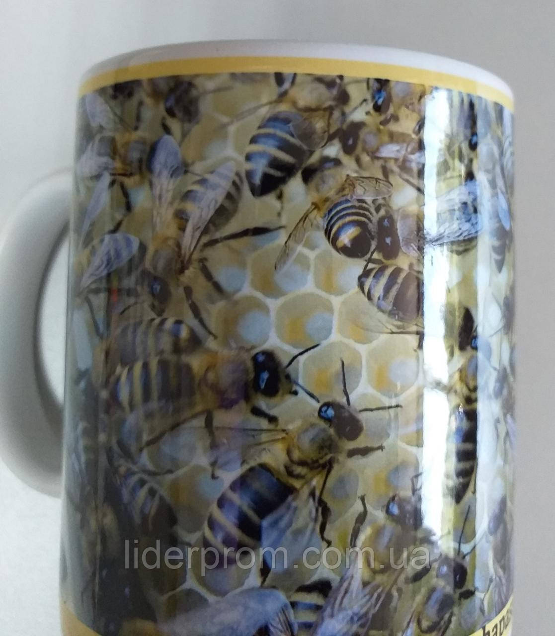 """Чашка подарункова для бджоляра, для любителів меду та пасіки """"Бджілки"""""""