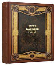"""Книга для почесних гостей в шкіряній палітурці з художнім тисненням з бронзуванням """"Георгіївська"""""""