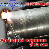 Реставрация алмазной коронки SUPERHARD Ø 72 мм