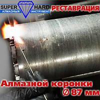 Реставрация алмазной коронки SUPERHARD Ø 87 мм