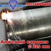 Реставрация алмазной коронки SUPERHARD Ø 325 мм