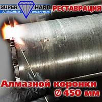 Реставрация алмазной коронки SUPERHARD Ø 450 мм
