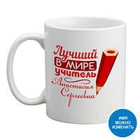 Кружка Лучший В Мире Учитель, Анастасия Сергеевна (имя можно менять) (50% или 100% предоплата) (белая)