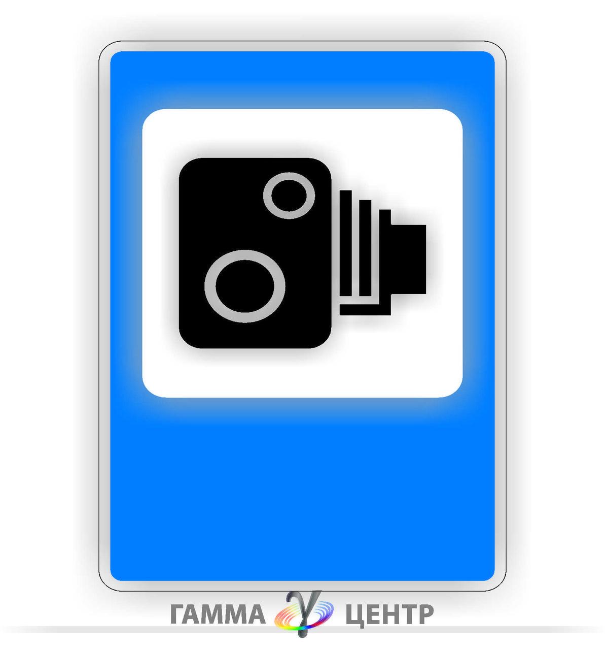 Дорожній знак 5.70 Фото-, відеофіксування порушень Правил дорожнього руху
