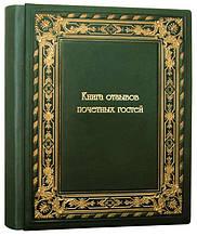 """Книга відгуків почесних гостей в шкіряній палітурці з художнім тисненням """"Богема"""""""