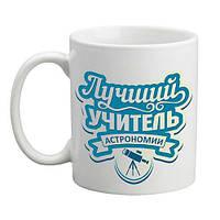 Кружка Лучший Учитель Астрономии (белая)