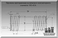 Изготовление пружин. Пружина притирающая КЕ-42А