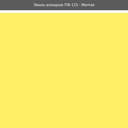 Эмаль алкидная ПФ-115 желтая 0,9кг Ролакс, фото 2