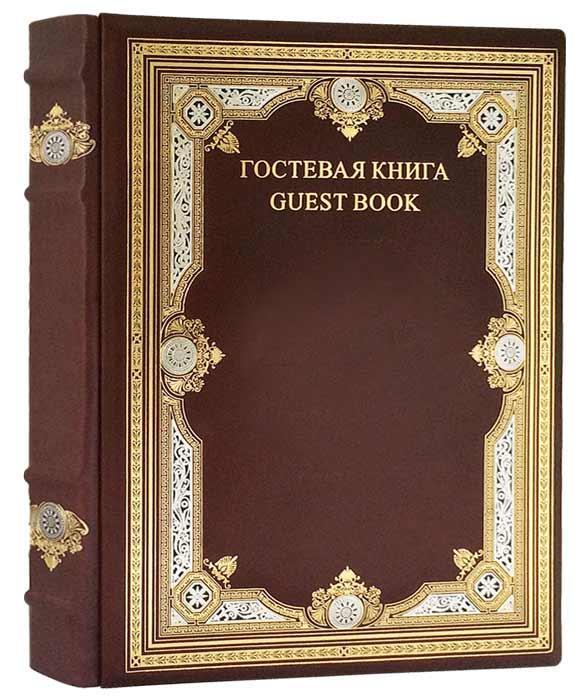 """Гостьова книга в шкіряній палітурці з тисненням золотою і срібною фольгою """"Гільдія"""""""